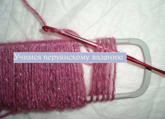 """Учимся перуанскому вязанию. Техника вязания крючком и спицей """"брумстик"""""""