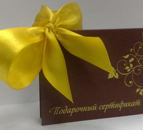 Не знаете что подарить? Купите подарочный сертификат!